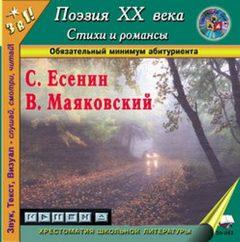 Есенин Сергей, Маяковский Владимир - Стихи и романсы