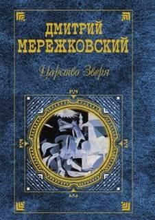 Мережковский Дмитрий - Царство зверя (Трилогия)