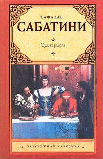 Сабатини Рафаэль - Суд герцога