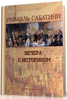 Сабатини Рафаэль - Вечера с историком