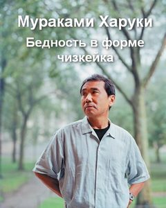 Мураками Харуки - Бедность в форме чизкейка