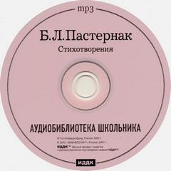 Пастернак Борис - Аудиобиблиотека школьника