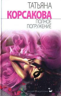Корсакова Татьяна - Полное погружение