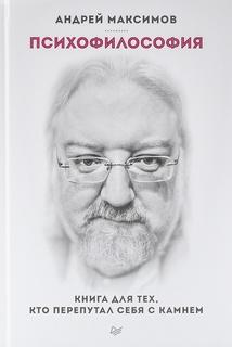 Книга для тех, кто перепутал себя с камнем, автор Максимов Андрей