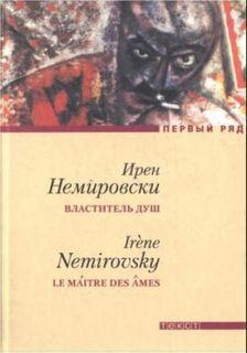 Немировски Ирен - Властитель душ