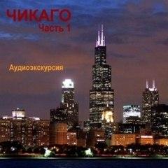 Березинская Н. - Аудиогид