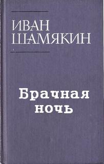 Шамякин Иван - Брачная ночь