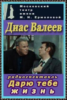Валеев Диас - Дарю тебе жизнь