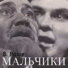 Розов Виктор, Достоевский Федор - Мальчики (по роману «Братья Карамазовы»)