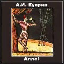 Куприн Александр - Алле!