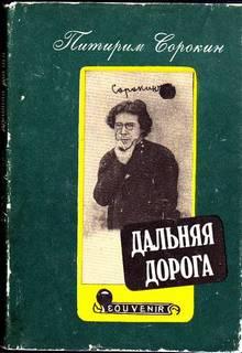 Сорокин Питирим - Дальняя дорога