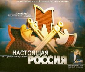Садченков Герман - Настоящая Россия