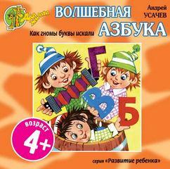 Усачев Андрей - Как гномы буквы искали