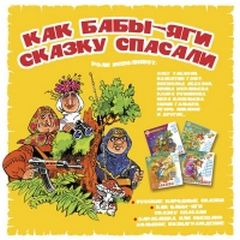 Махотин Сергей, Усачев Андрей - Как бабы-яги сказку спасали