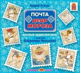 Усачев Андрей - Дедморозовка