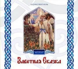 Борисов Николай - Заветная сказка