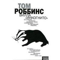 Роббинс Том - Вилла