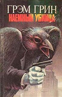 Грэм Грин - Наемный убийца
