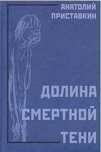Приставкин Анатолий - Долина смертной тени