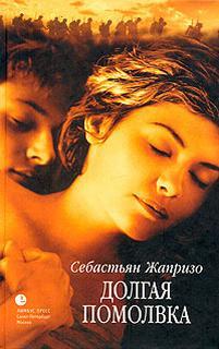 Жапризо Себастьян - Помолвка долгим воскресным днем