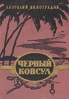 Виноградов Анатолий - Чёрный консул