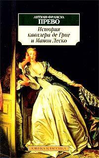Прево Антуан Франсуа - История кавалера де Грие и Манон Леско