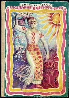 Буков Емилиан - Сказание о четырех феях