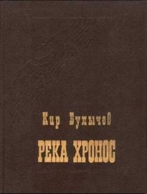 Булычев Кир - Река Хронос 01, 02, 03.
