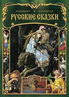 Русские сказки. Сборник