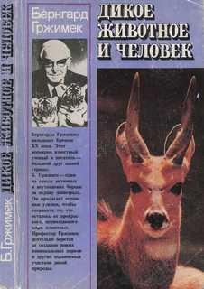 Гржимек Бернгард - Дикое животное и человек