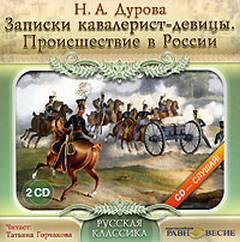 Дурова Надежда - Происшествие а России