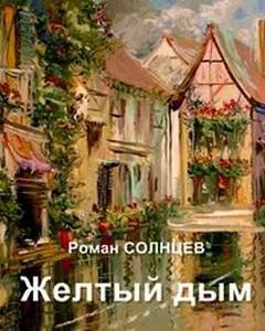 Солнцев Роман - Желтый дым