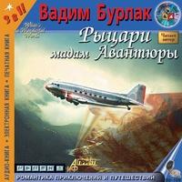 Бурлак Вадим - Рыцари мадам авантюры