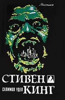 Кинг Стивен - Салимов удел