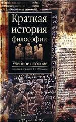 Краткая история философии, под общ. ред. Голобокова