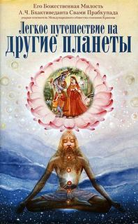 Абхай Чаран Бхактиведанта Свами Прабхупада - Легкое путешествие на другие планеты