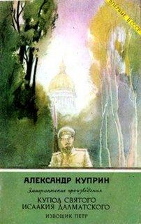 Куприн Александр - Купол Святого Исаакия Далматского