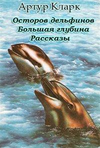 Кларк Артур - Большая глубина. Рассказы