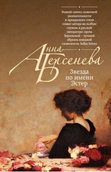 Берсенева Анна - Звезда по имени Эстер