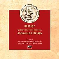 Плутарх - Александр и Цезарь