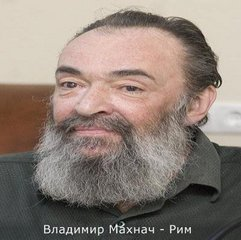 Махнач Владимир - Рим