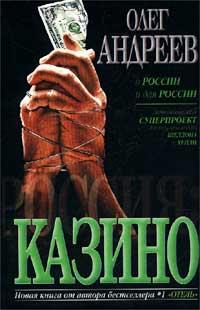 Андреев Олег - Казино
