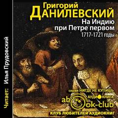 Данилевский Григорий - 1717-1721 годы