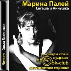 Палей Марина - Евгеша и Аннушка