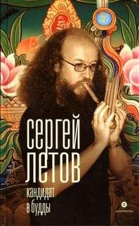 Летов Сергей - Кандидат в Будды