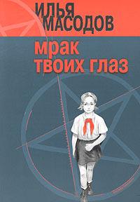 Масодов Илья - Мрак твоих глаз