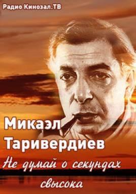 Таривердиев Микаэл - Не думай о секундах свысока