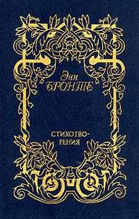 Бронте Энн - Стихотворения