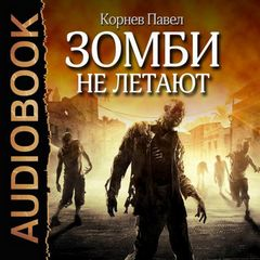 Корнев Павел - Зомби не летают