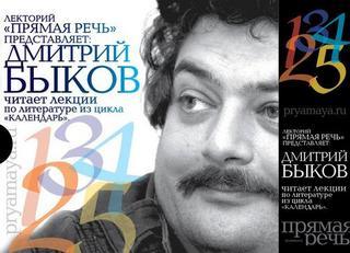 Быков Дмитрий - Сборник лекций по литературе (161 лекция)
